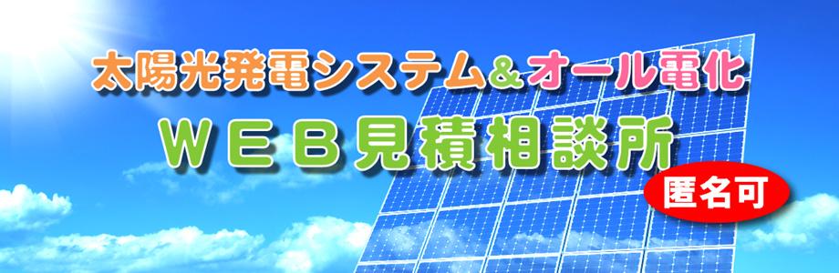 太陽光発電システム&オール電化の無料見積り相談所