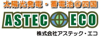 太陽光発電@徳島 | 株式会社アステック・エコ