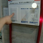 タッチLED調光スイッチ